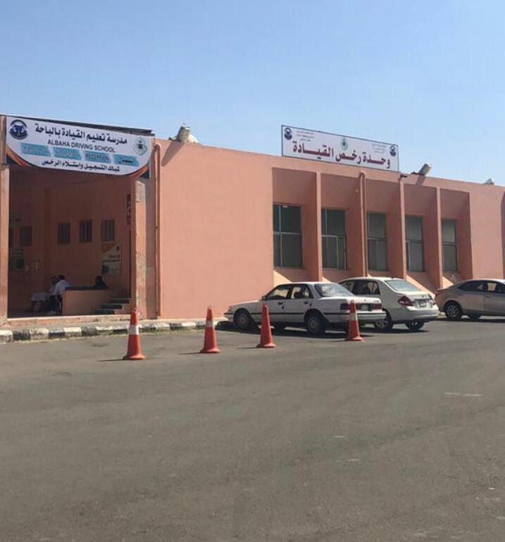 مدارس تعليم قيادة السيارات شركة المجموعة العربية للتنمية والاستثمار القابضة
